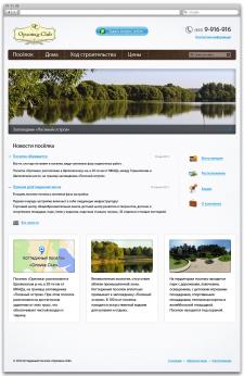 Разработка сайта для коттеджного городка