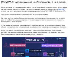 Статья о проекте World Wi-Fi