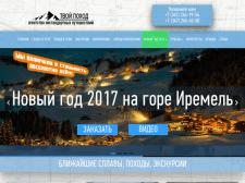 Сайт агенства путешествий