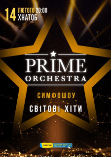Афиша для Prime Orchestra