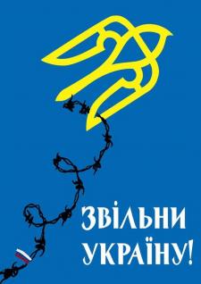 Патріотичний плакат.
