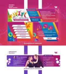 Дизайн группы в VK для школы танцев