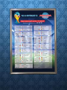 Плакат трансляций матчей ЧМ-2014