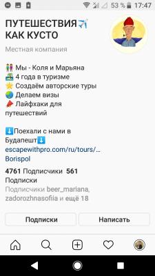 Ведение страницы в инстаграм