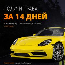 Рекламный баннер Автошколы