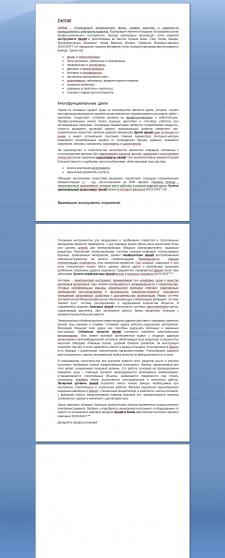 Cтатьи для сайта торговой марки BUDCRAFT