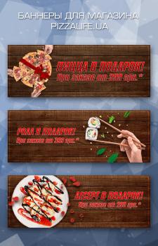 Баннеры для магазина Pizzalife.ua