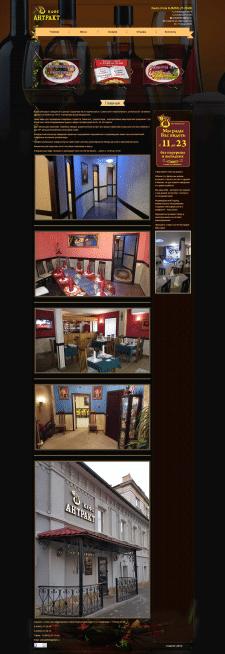Сайт для кафе Антракт