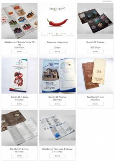 """Наполнение товаром сайта типографии """"Bograch print"""