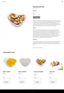 Опис горіха_Бразильский горіх