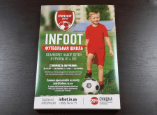 Листовки для футбольной школы «INFOOT»