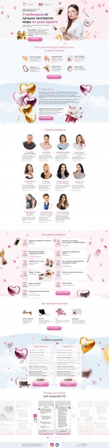 Создание сайта для Онлай-Марафона для бьююти масте