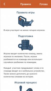 Мобильное приложение iOS- игра Шляпа