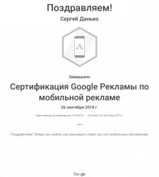 Сертификат по Мобильной Google Рекламе