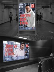 "Реклама в метро для магазина одежды ""МЯСО"""