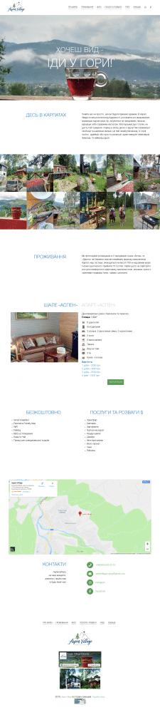 Wordpress. Лендинг для заказа домиков в Карпатах