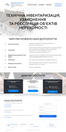 Создание сайта лендинга + Реклама