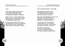 Верстка книжного издания (a5)