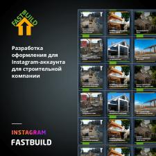 Оформление Instagram-аккаунта