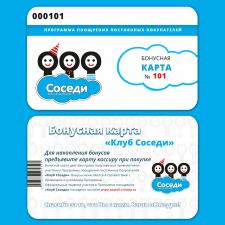 """Бонусная карта сети магазинов """" Соседи """""""
