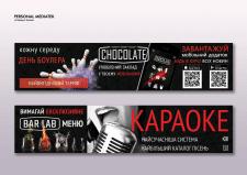 Дизайн баннеров для пати-бара CHOCOLATE
