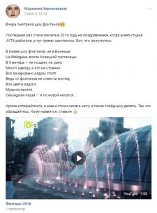Стих и слайд-шоу о фонтанах в Киеве