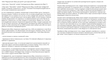 Статья на миралинкс №2