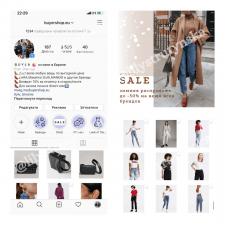 Упаковка и продвижение аккаунта в Instagram