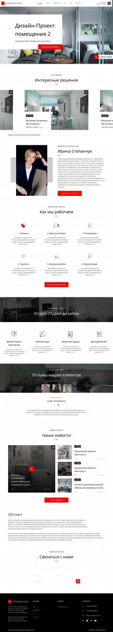 iStepanchuk | Дизайн интерьера