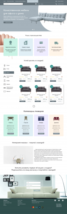 Магазин продажи мебели