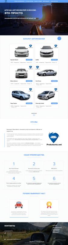 Оптимизация сайта prokatavto.net
