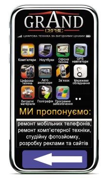 Выставочный стенд айфон