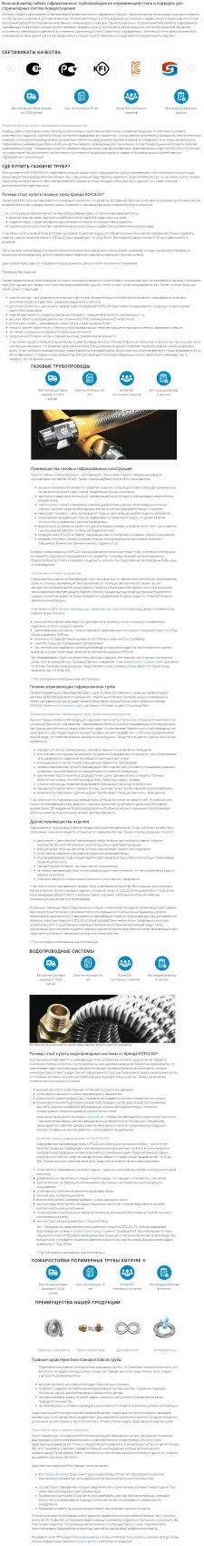 "САНТЕХНИКА | Трубопроводы ""Кофулсо"""