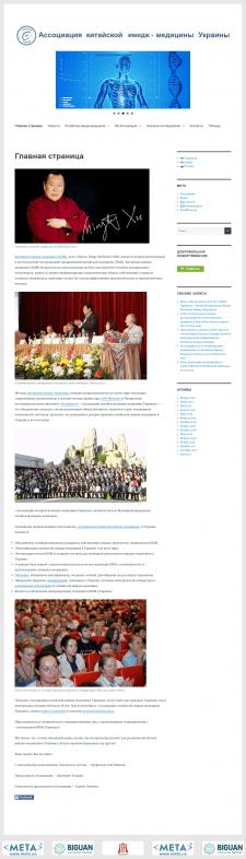 Сайт Ассоциации китайской имидж-медицины Украины