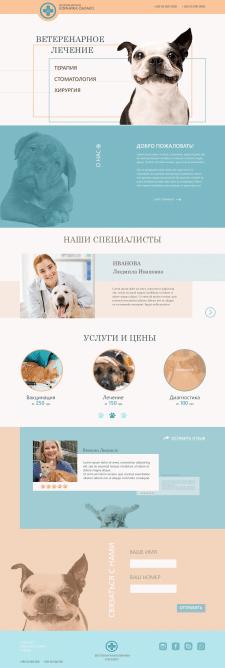 Посадочная страница ветеринарной клиники