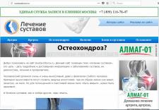 Сайт sustavzdorov.ru