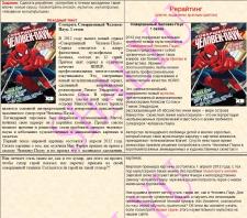 Совершенный Человек-Паук (мультсериал)