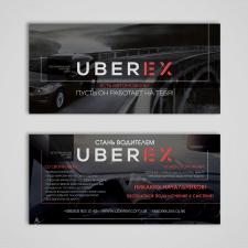 Флаер для Uberex