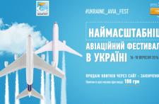 Пресс-релиз Ukraine Avia Fest