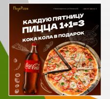 Рекламный баннер для Mega Pizza