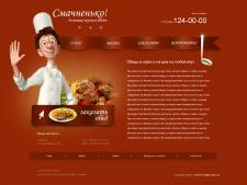 Разработка дизайна для сайта - кафе