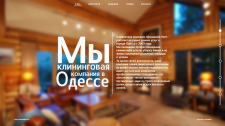 Клининговая компания в Одессе