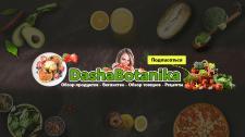 Обложка для канала YouTube DashaBotanika