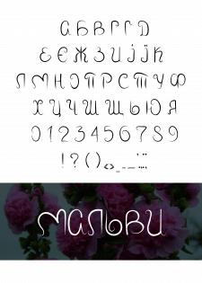 Кириличний шрифт