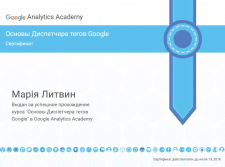 Сертифікат Google Tag Manager