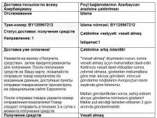 Перевод с русского на азербайджанский(Доставка)