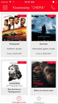 Кинотеатр Cinema