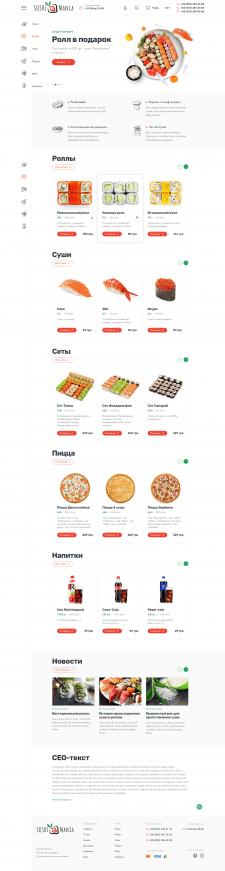 Заказ суши, вок, пиццы