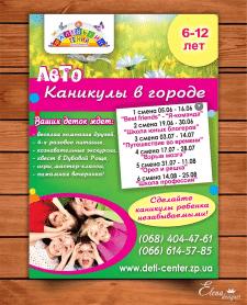 Детский плакат для детского центра