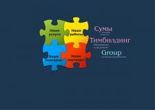 Сумы тимбилдинг Group